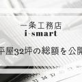 一条工務店で建てる32坪平屋のi-smartの坪単価と建築費総額を公開!