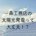 一条工務店の太陽光!性能は大丈夫?夢発電シミュレーションと4年間の実データを比較検証!