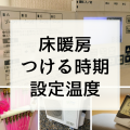 一条工務店の全館床暖房はいつから?設定温度は何度にすればいいのか?