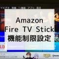 【Fire TV Stickの機能制限設定】商品購入・視聴・アプリ起動制限はとっても簡単!