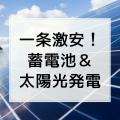 一条工務店が太陽光発電と蓄電池をパッケージ化した商品「電力革命」をキャンペーン価格で発表!その内容と価格設定を徹底紹介!